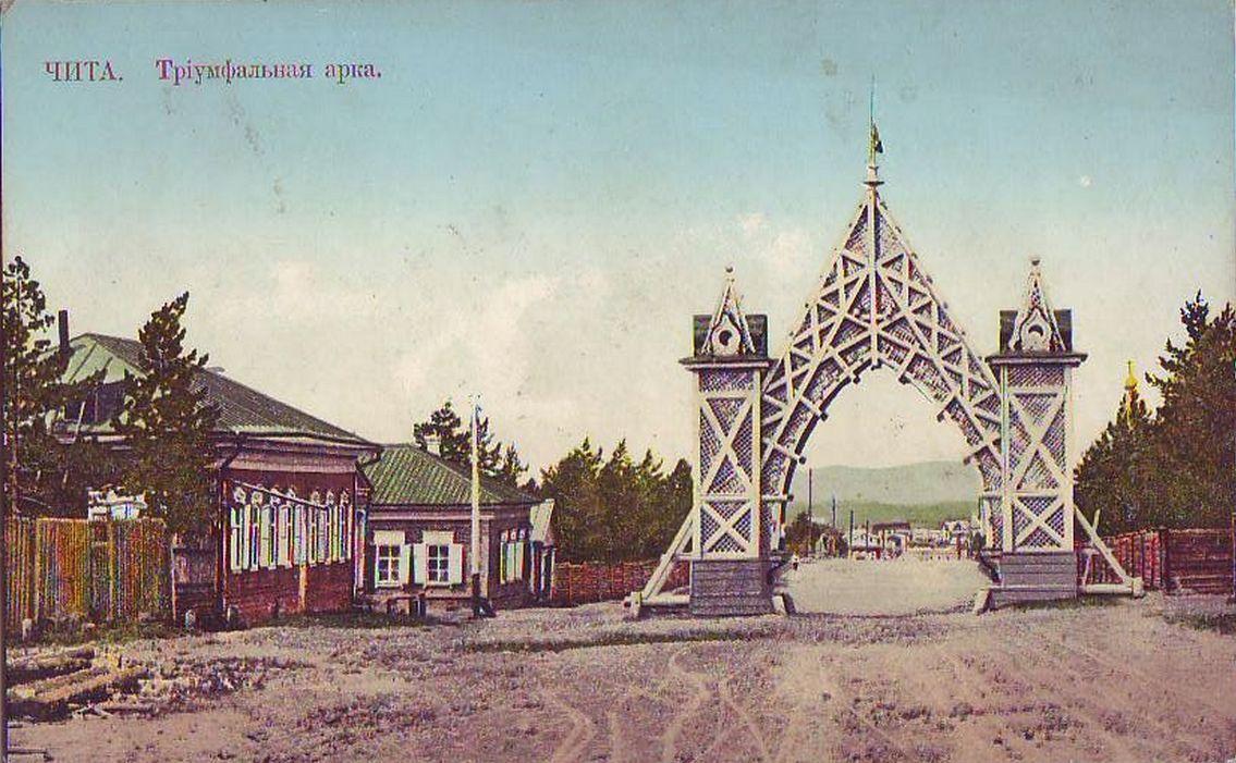 Чита. Триумфальная Арка, построенная в честь прибытия Цесаревича Николая
