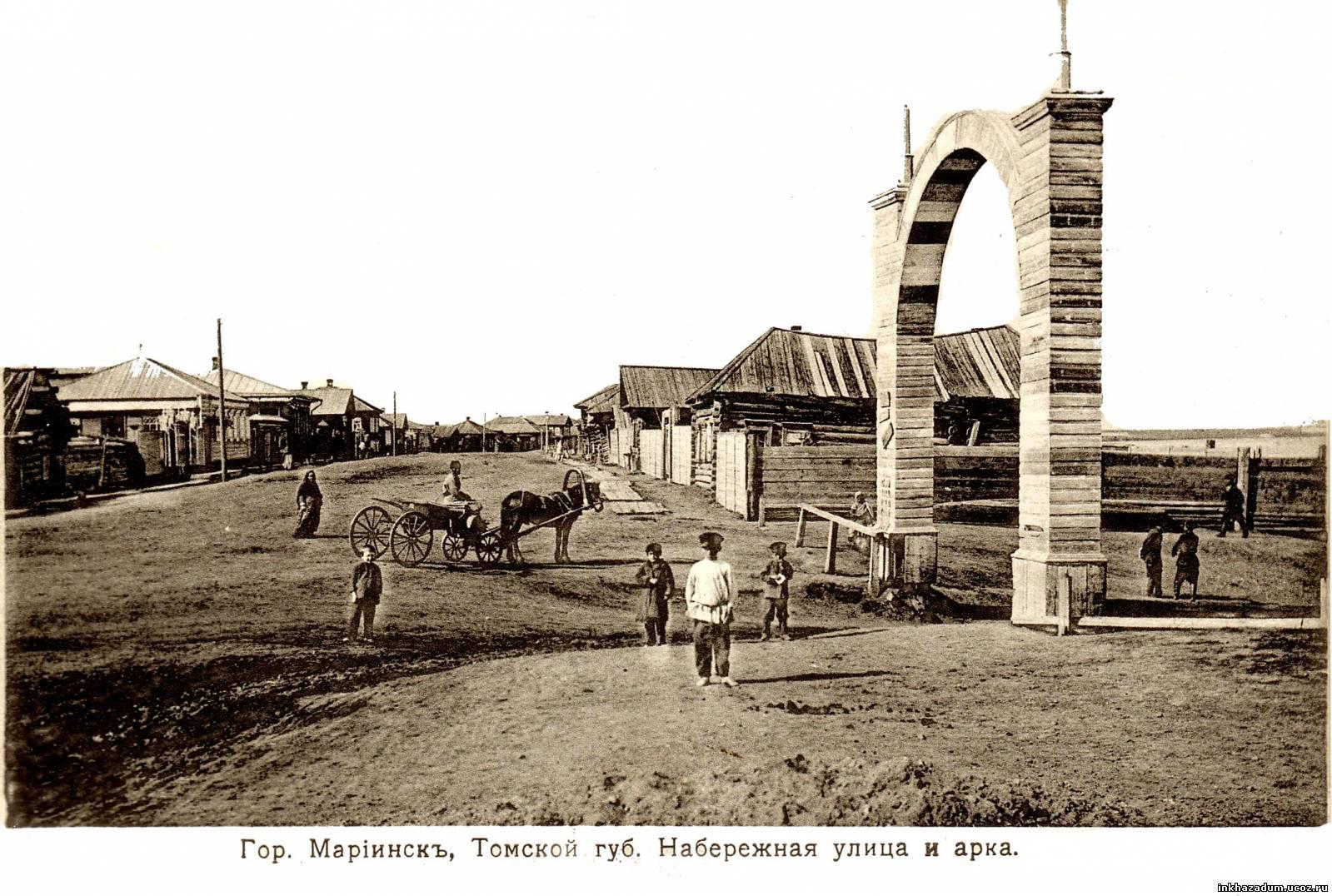 1891. Мариинск.  Набережная улица и Арка
