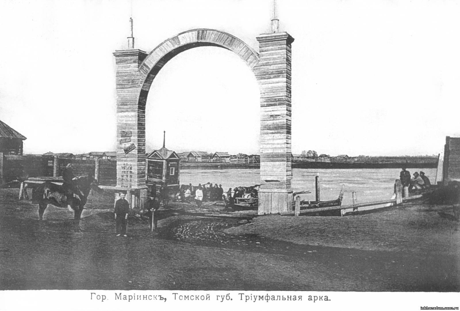 1891. Мариинск.  Арка для встречи цесаревича Николая
