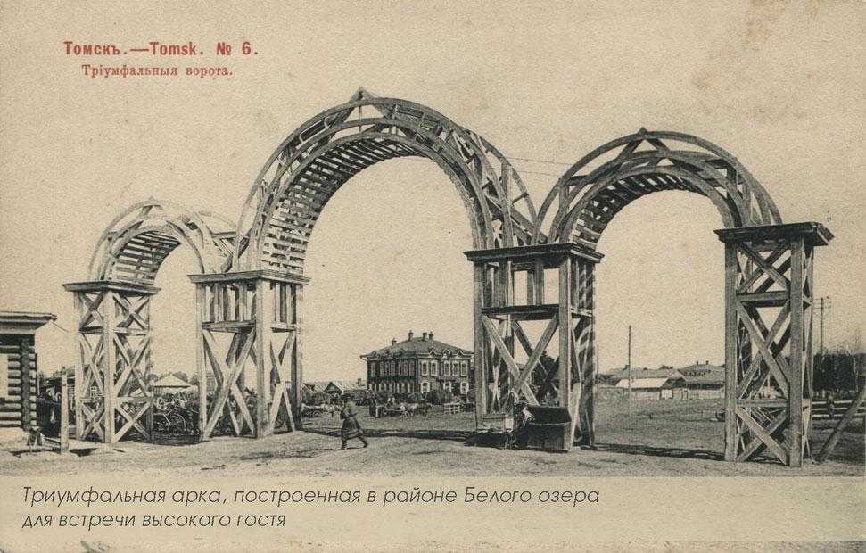 1891. Томск. Павильон и триумфальные ворота были выстроены на Иркутском тракте около Белого озера