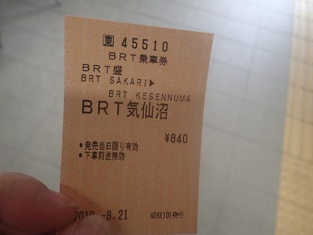 P8210570