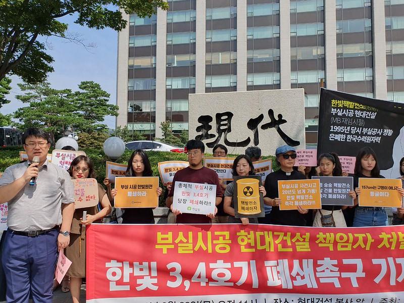 20190822_기자회견_한빛3,4호기 폐쇄 촉구 시민사회단체 기자회견