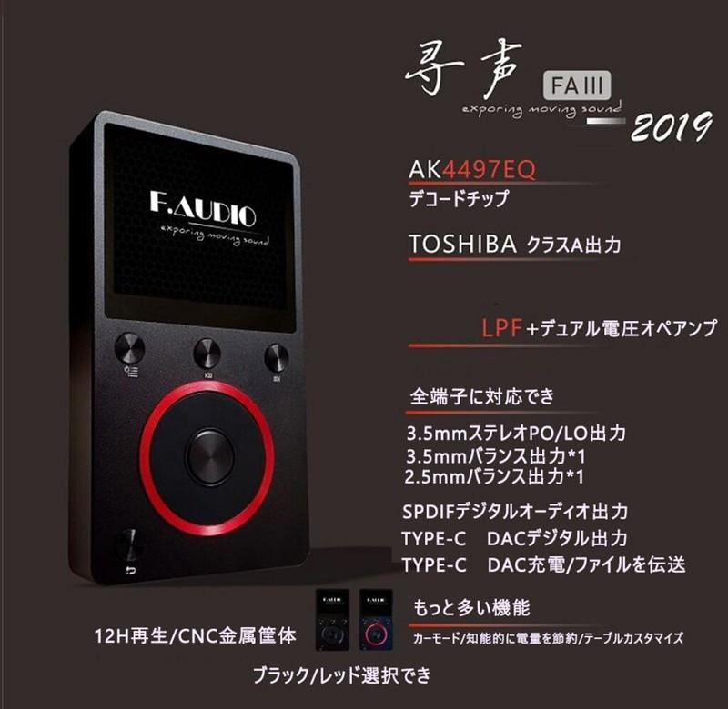 F.Audio FA3