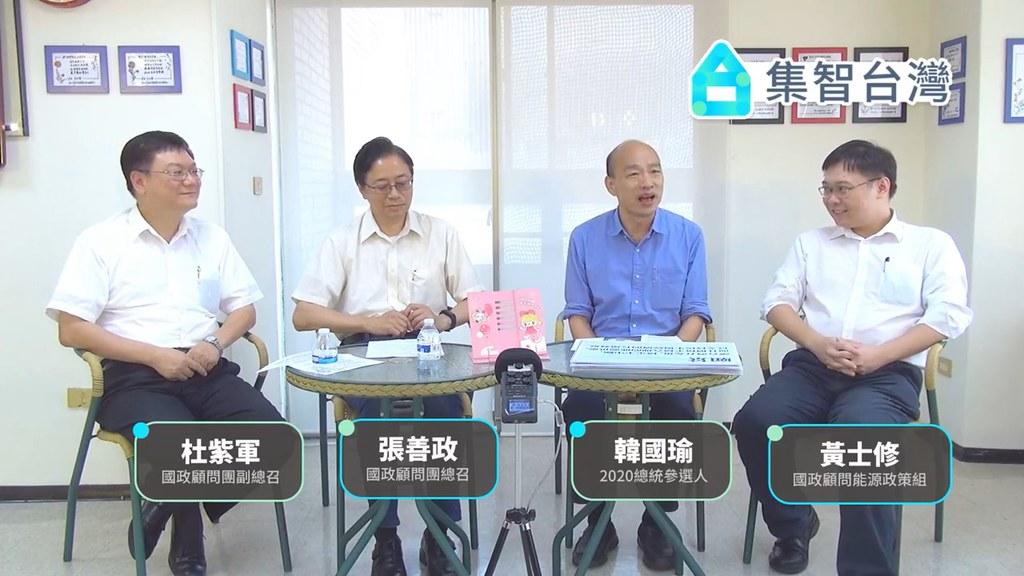 總統參選人韓國瑜的國政顧問團首發政策:能源願景