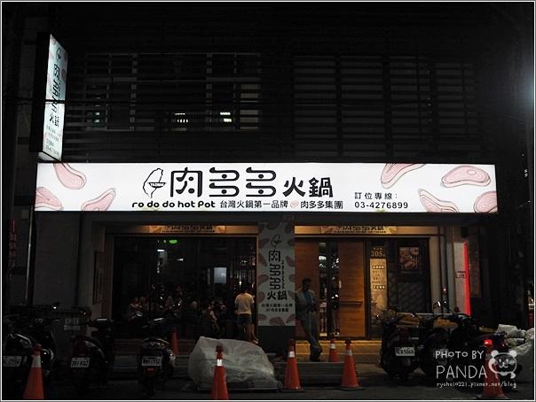 肉多多火鍋-中壢中山店 (30)