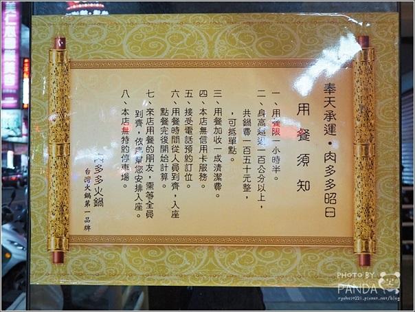 肉多多火鍋-中壢中山店 (28)