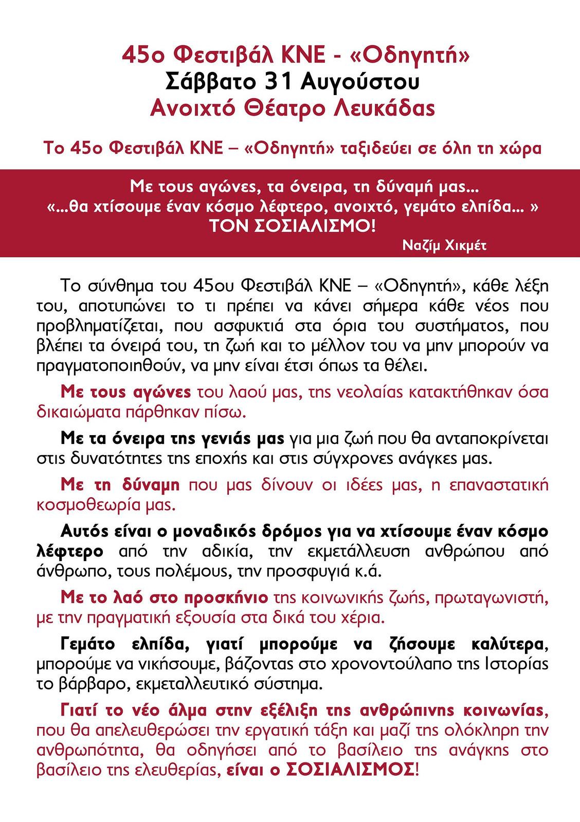 2 Festival KNE Lefkada