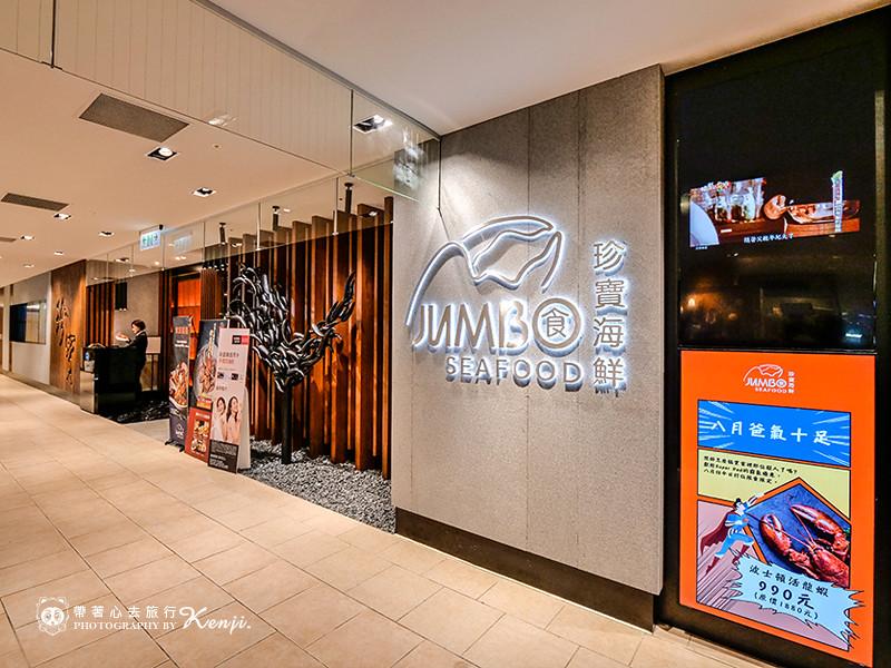 junbo-seafood-2