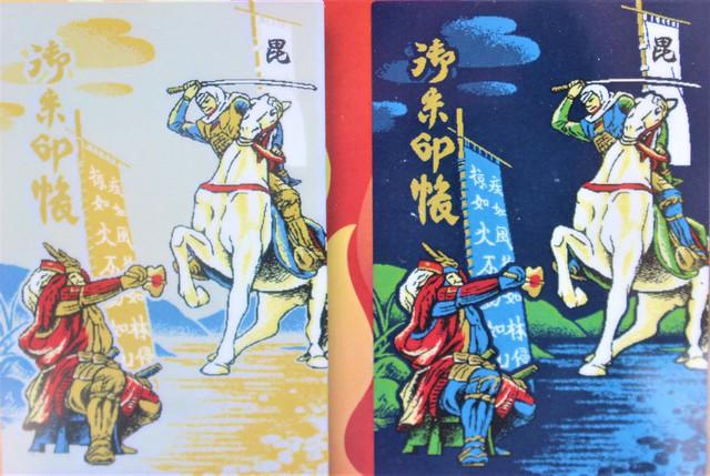 川中島古戦場八幡社のオリジナル御朱印帳