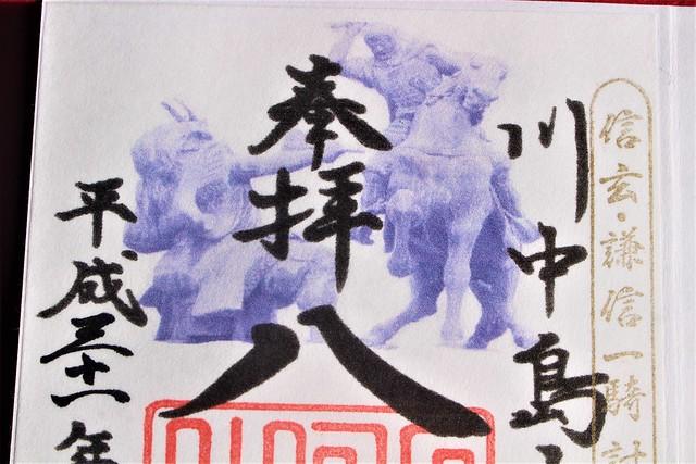 kawanakajima-gosyuin025