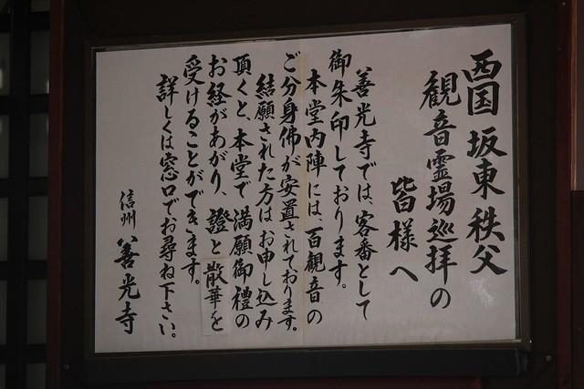 zenkoji-gosyuin062