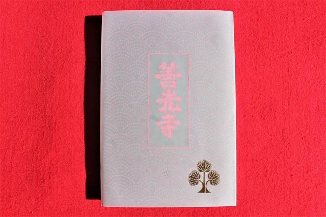 zenkoji-gosyuin045