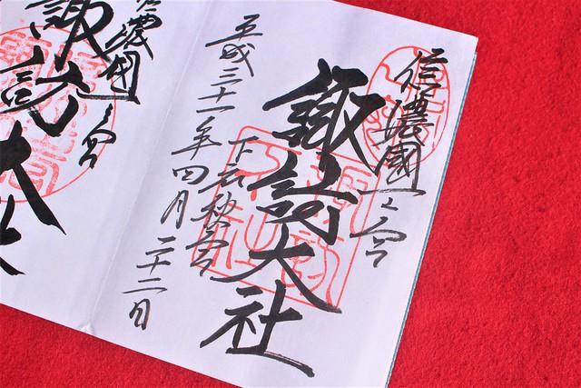 suwashimoaki-gosyuin021