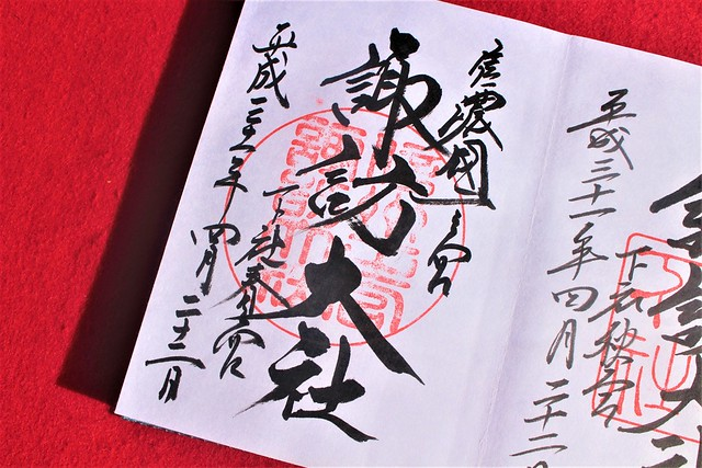 諏訪大社-下社春宮-の御朱印