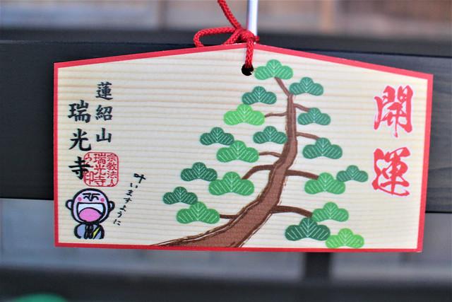 zuikoji-gosyuin007