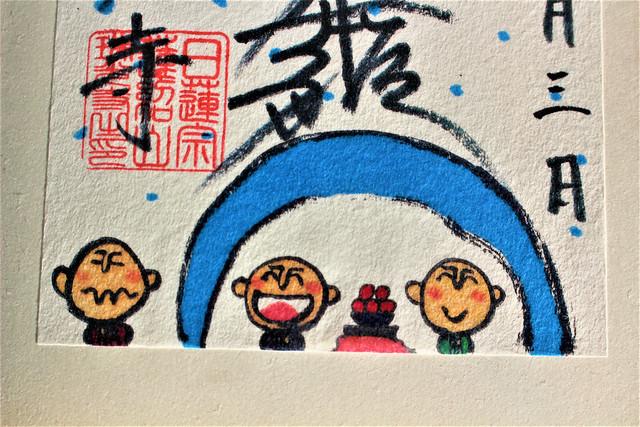 zuikoji-gosyuin015