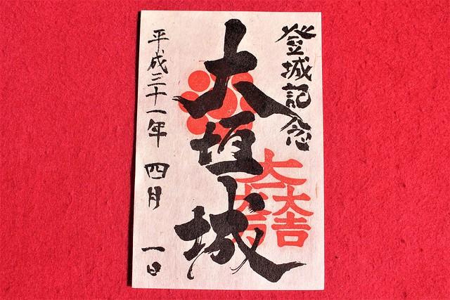 ogakihachiman-gosyuin002