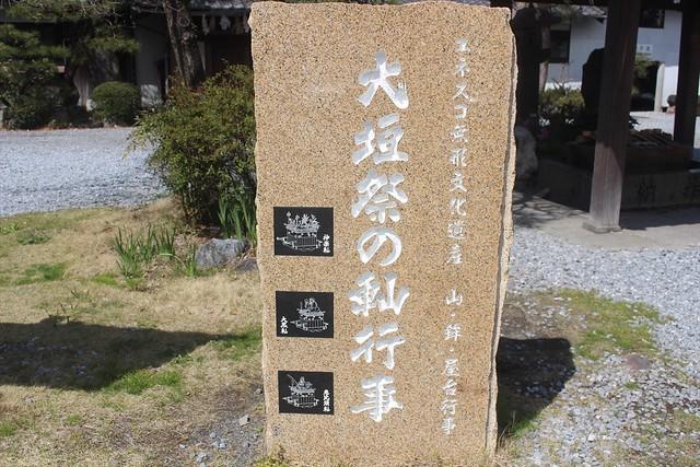 ogakihachiman-gosyuin020