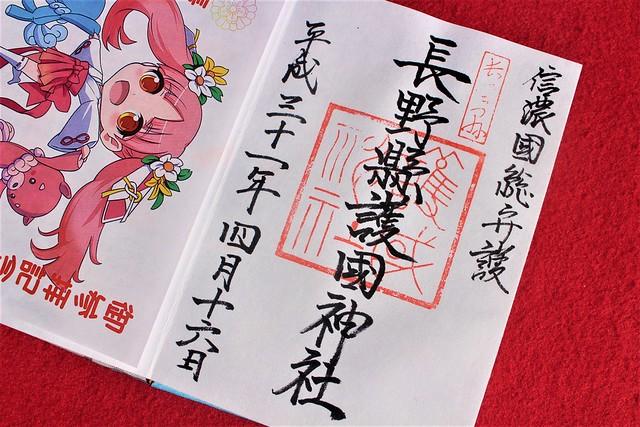 naganogokoku-gosyuin021