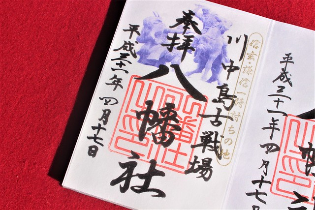 川中島古戦場八幡社の「一騎打ちの絵柄入り」御朱印