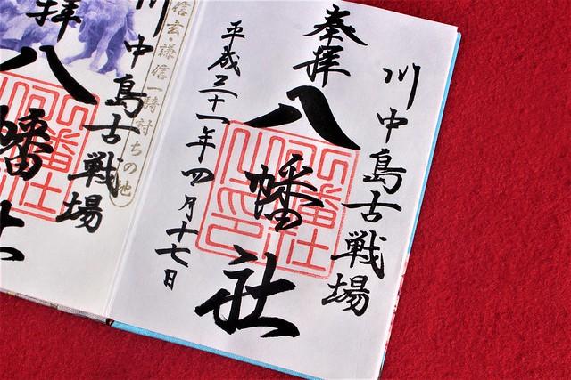川中島古戦場八幡社の御朱印(初穂料300円)