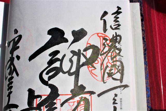 suwakamisya-gosyuin003