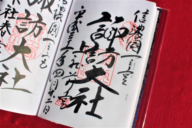 suwakamisya-gosyuin002