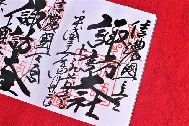 suwakamisya-gosyuin001