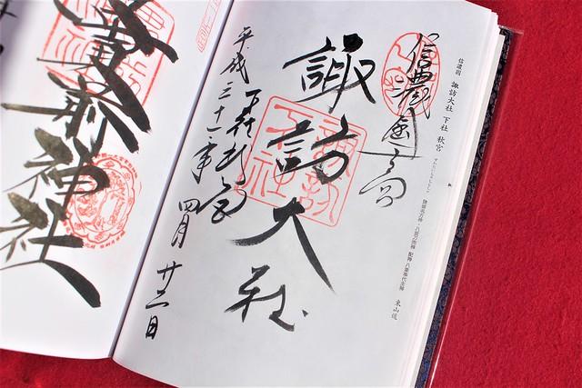 suwashimoaki-gosyuin022