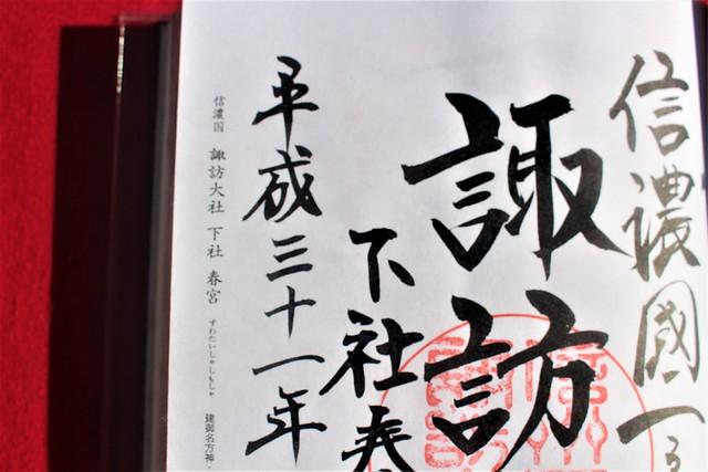 suwashimoharui-gosyuin037