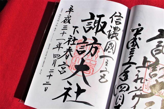 suwashimoharui-gosyuin036