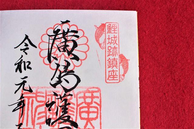 hiroshimagokoku-gosyuin1004