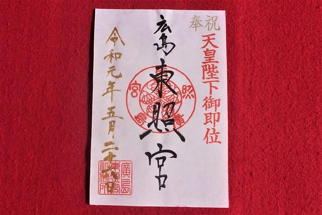 hiroshimatoshogu-gosyuin008