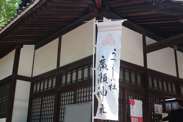 hirosejinja-gosyuin001