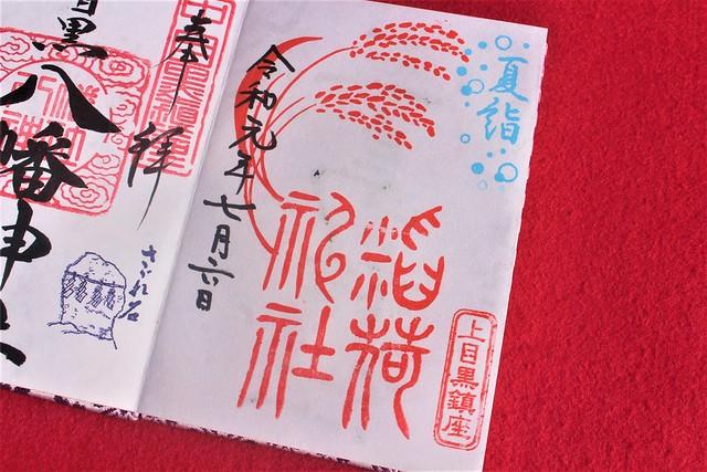 kamimeguro-gosyuin014