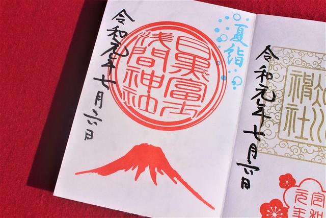 kamimeguro-gosyuin013