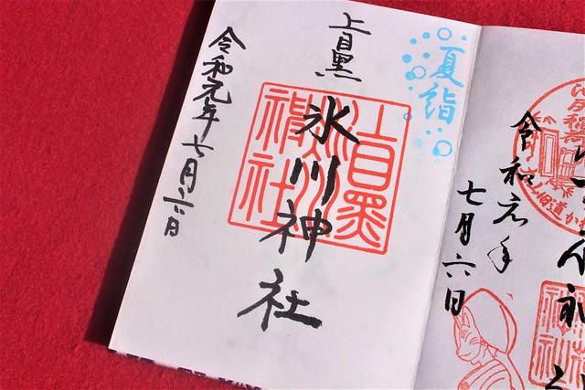 kamimeguro-gosyuin011