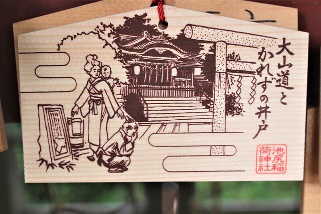 ikejiriinari-gosyuin015
