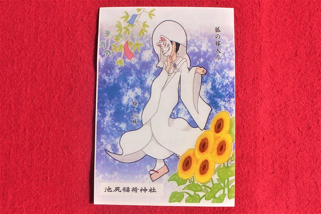 ikejiriinari-gosyuin007