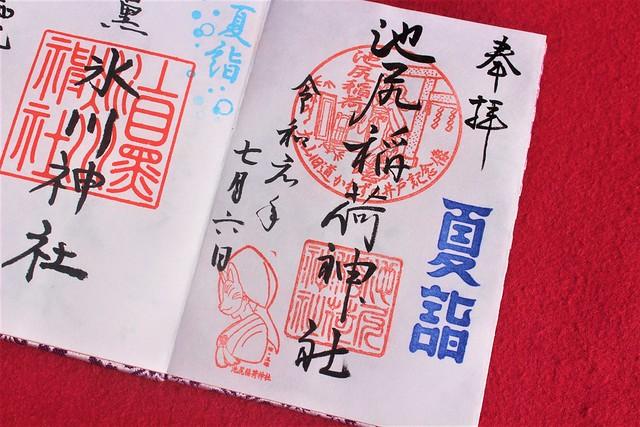 ikejiriinari-gosyuin006