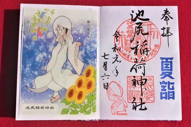 ikejiriinari-gosyuin005