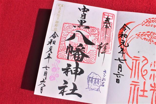 nakameguro-gosyuin012