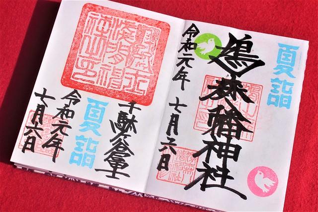 hatomori-gosyuin006