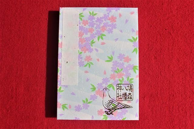 鳩森八幡神社の御朱印帳(渋谷区)