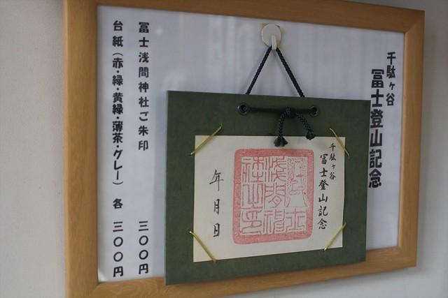hatomori-gosyuin018