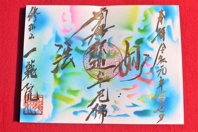 ichiryuin-gosyuin006
