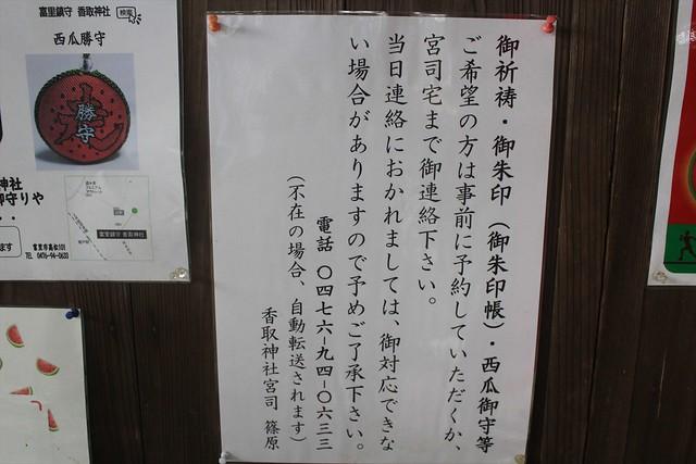 tomisatokatori-gosyuin003