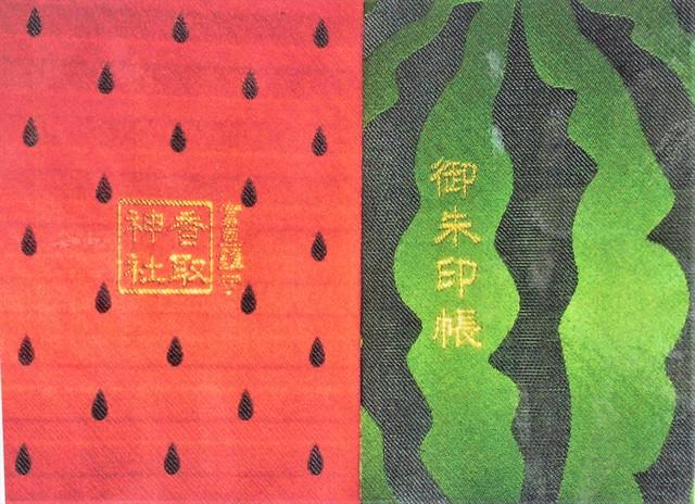 tomisatokatori-gosyuin002