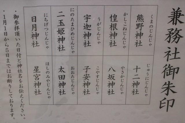 kamakazu-gosyuin016