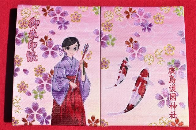 広島護国神社のオリジナル御朱印帳
